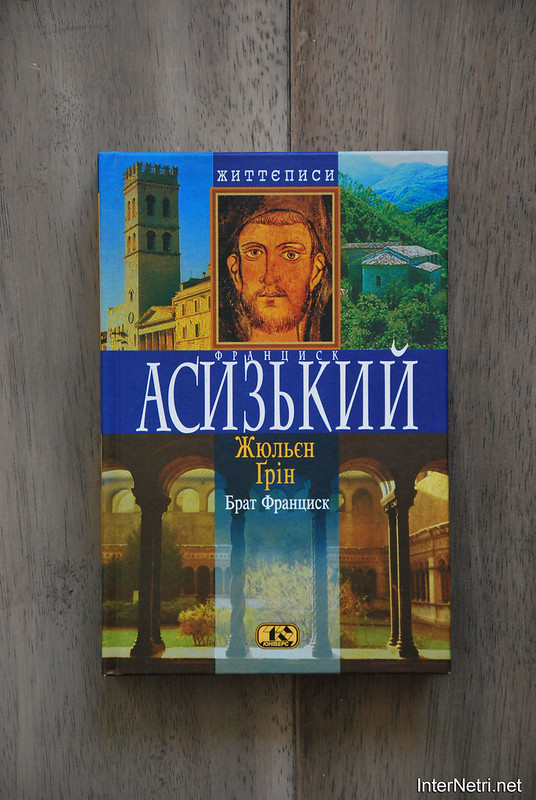 Книги InterNetri.Net Ukraine 120