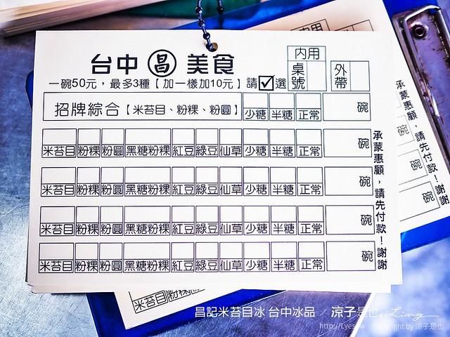 昌記米苔目冰 台中冰品 5