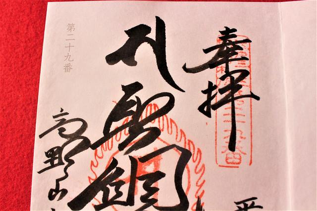 koyasantokyo-gosyuin025