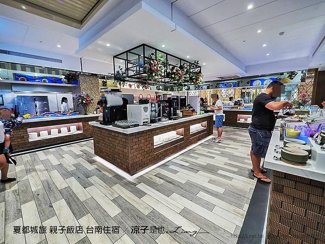 夏都城旅 親子飯店 台南住宿 105