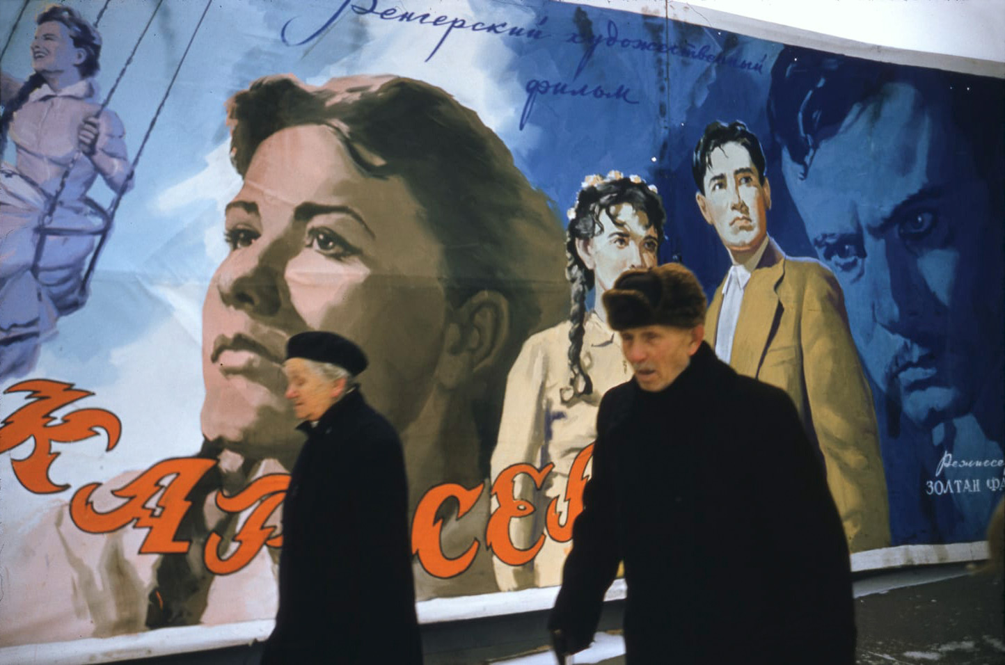 Плакат к фильму Золтана Фабри «Карусель» у ЦПКиО имени Горького