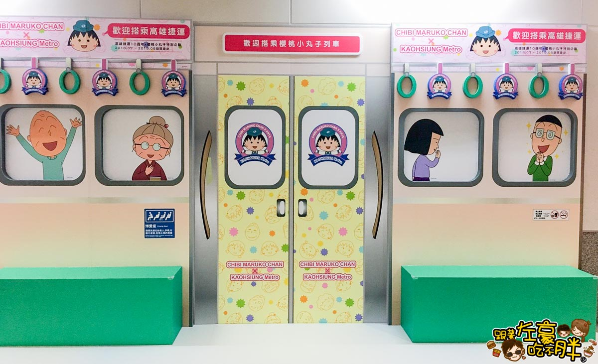 小丸子主題車站(高雄捷運)-8