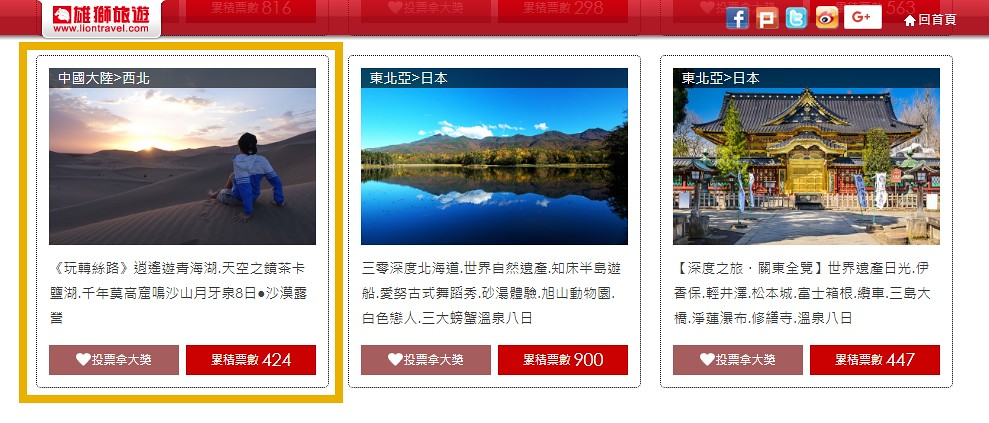2018金質旅遊獎投票