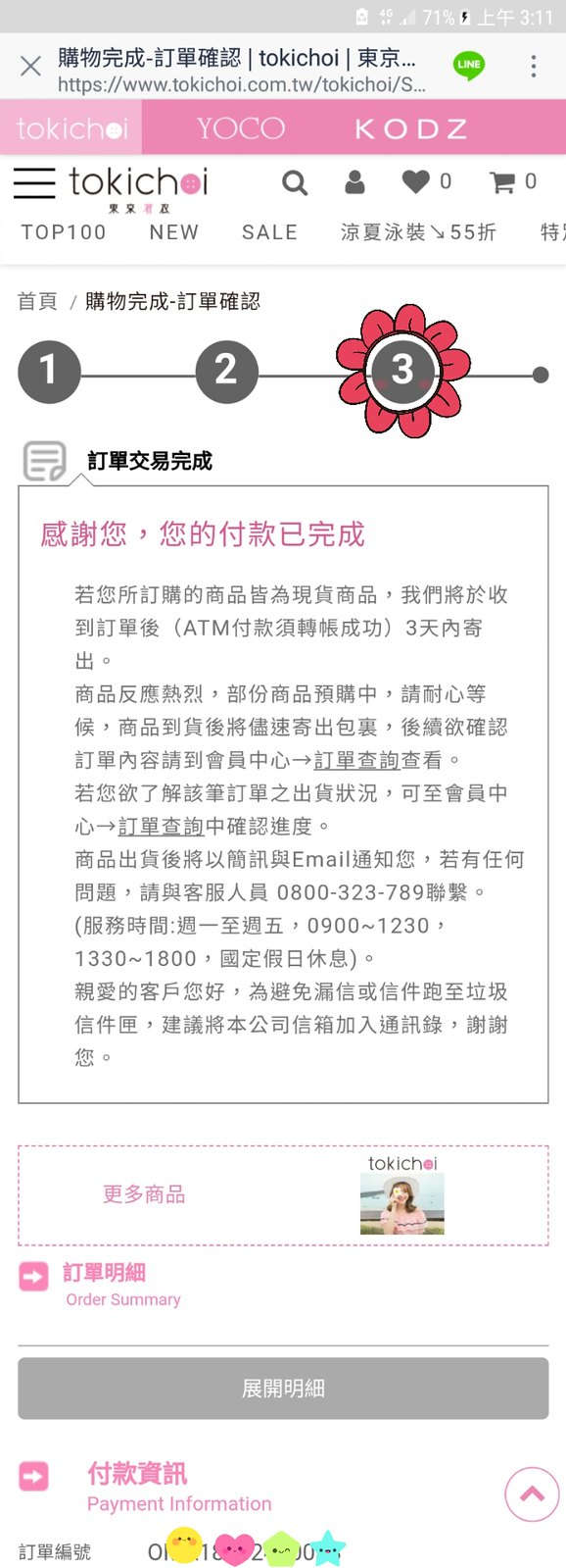 Line購物16[1]