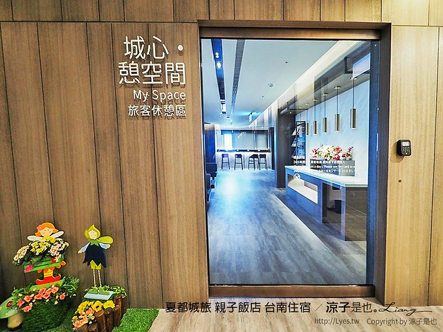 夏都城旅 親子飯店 台南住宿 125