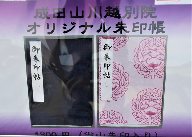 成田山川越別院の御朱印帳