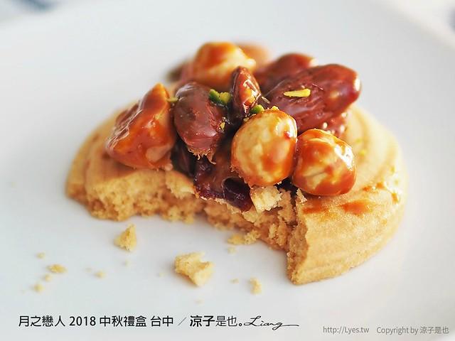 月之戀人 2018 中秋禮盒 台中 36