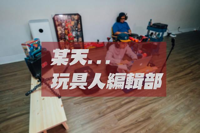 買玩具最神密技! 「台灣沒賣、不送台灣」的限定商品通通幫你輕鬆便宜搬回家~