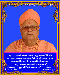 Sa.Gu. Dharmavallabh Dasji Swami Axarvasi Thaya Chhe