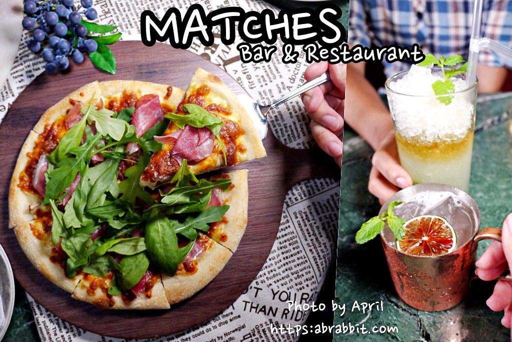 台中餐酒館|Matches-一進門就有網美牆!餐點好吃、調酒也讚!