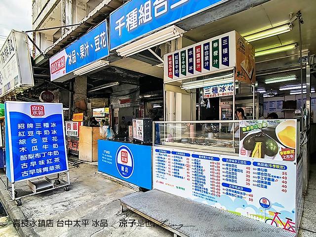嘉良冰鎮店 台中太平 冰品 3