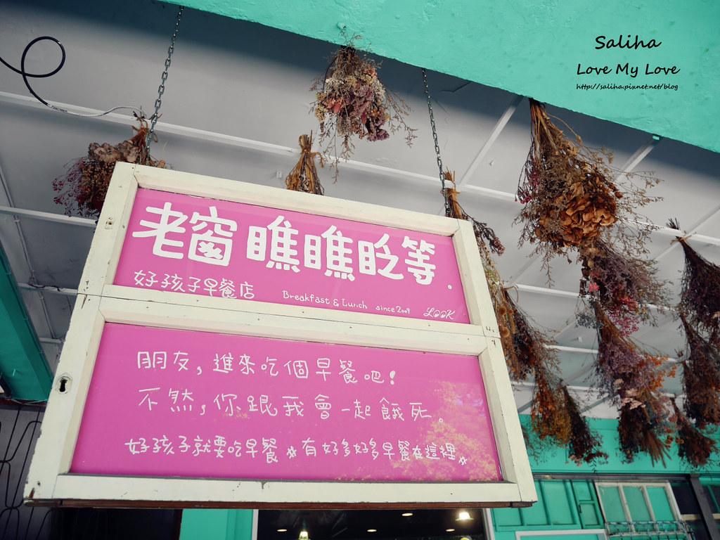 新北新店三民路早午餐推薦老窗瞧瞧眨等好孩子早餐店 (3)