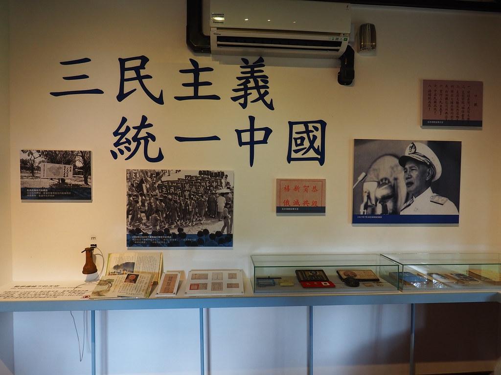 台灣眷村文化館 (12)