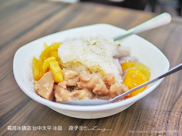 嘉良冰鎮店 台中太平 冰品 5