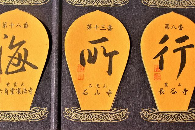 ishiyamadera-gosyuin027