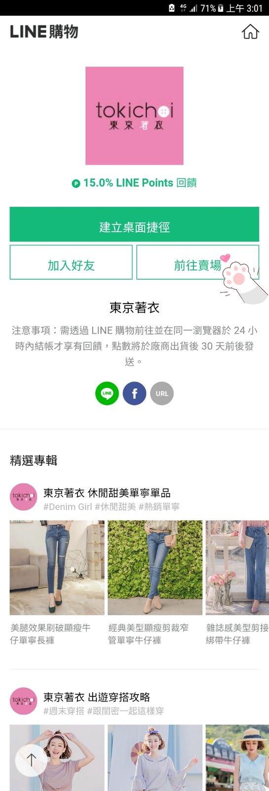 Line購物6[1]