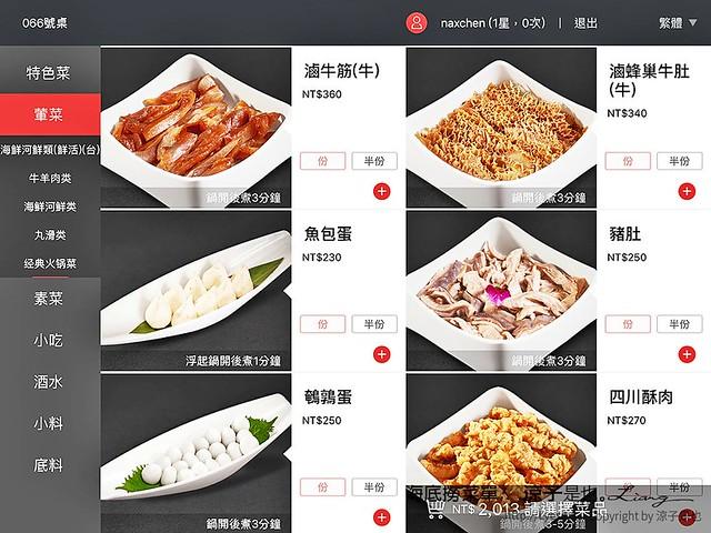 海底撈菜單 16