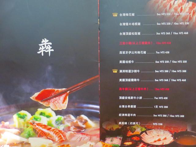 御守石頭火鍋 菜單 (27)