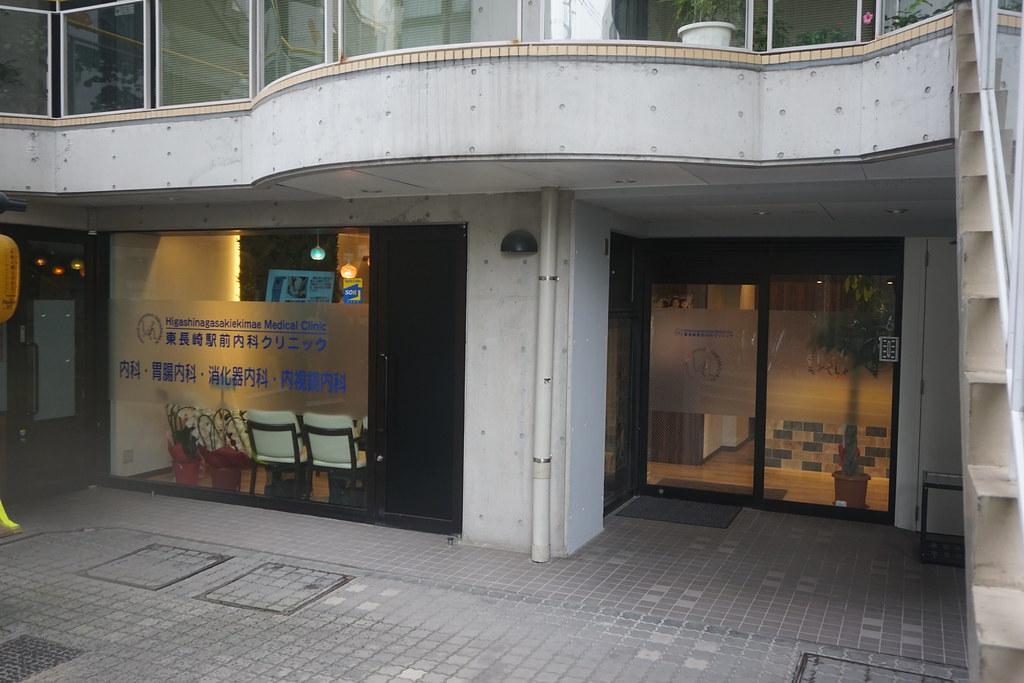 東長崎駅前内科クリニック(東長崎)