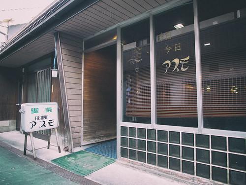 五條市・喫茶アスモ外観