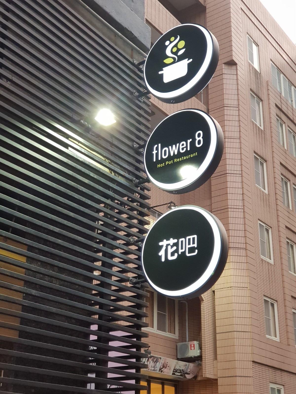 花吧8flower_2