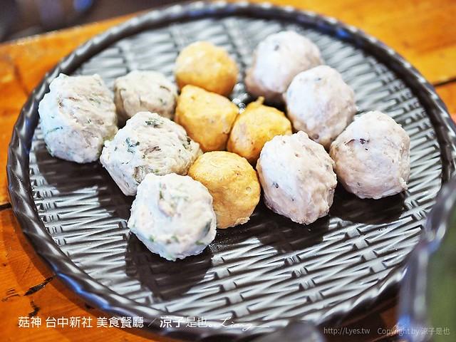 菇神 台中新社 美食餐廳 6