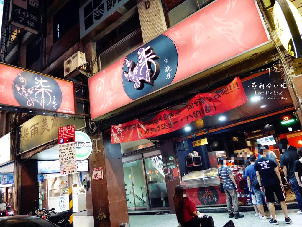 台北中山區平價餐廳居酒屋推薦柒串燒屋 (45)