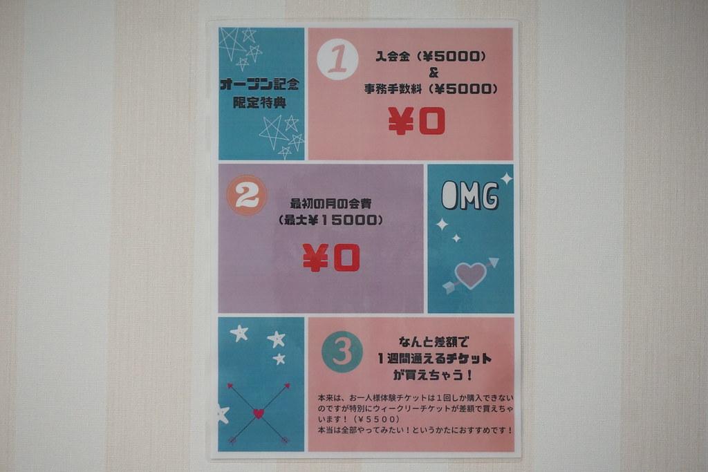 MacigLoop(江古田)