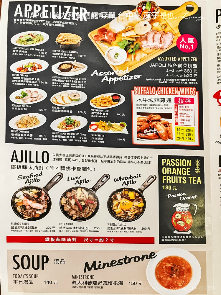 JAPOLI義大利餐酒館 菜單 台中 1