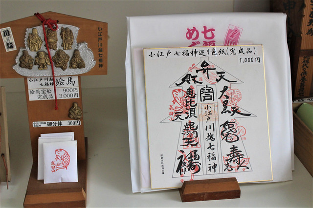 naritakawagoe-gosyuin017