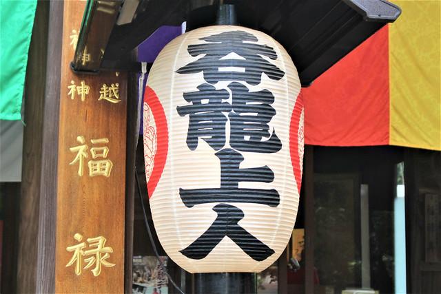 renkeiji-gosyuin017