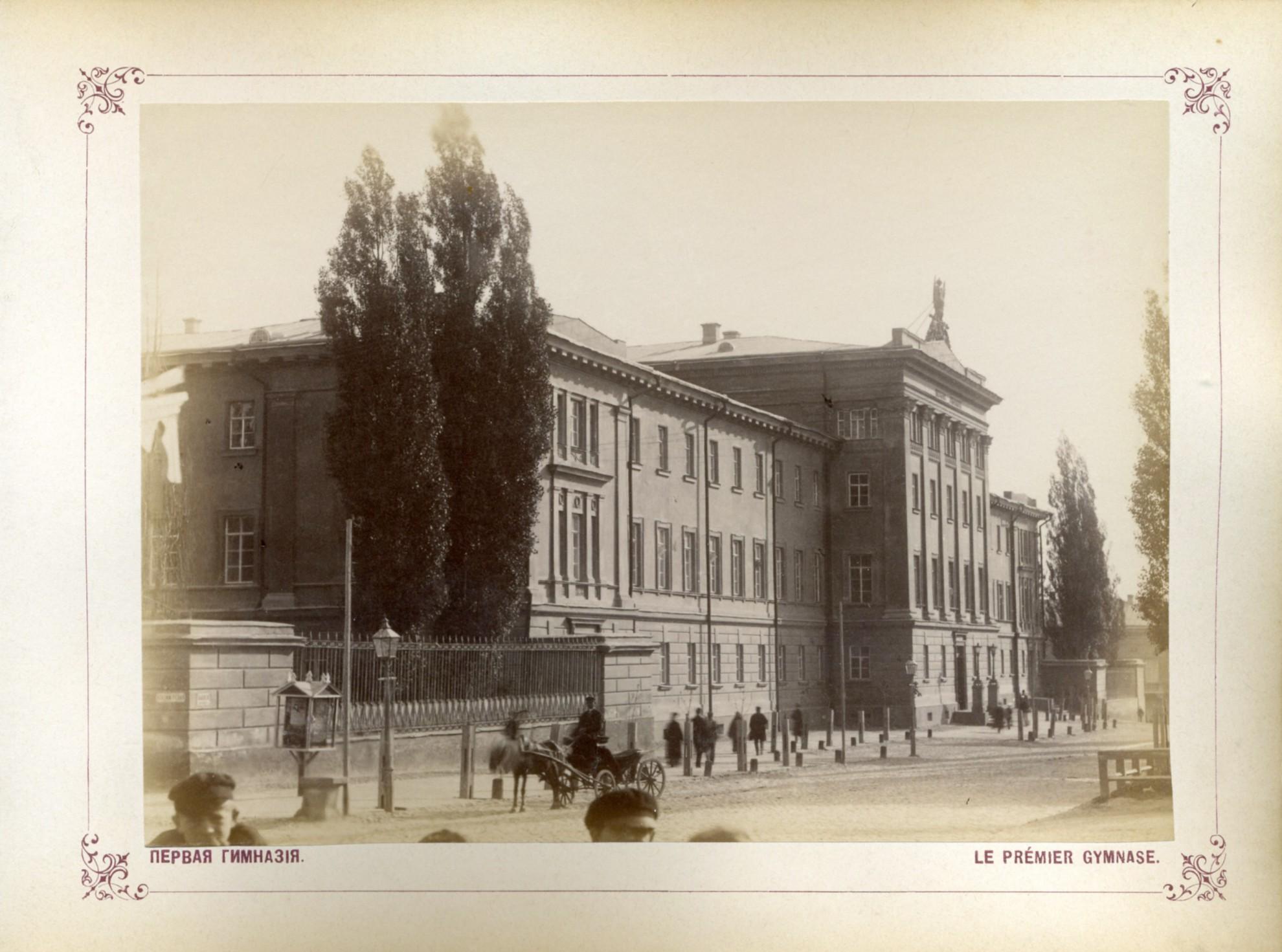 Первая гимназия
