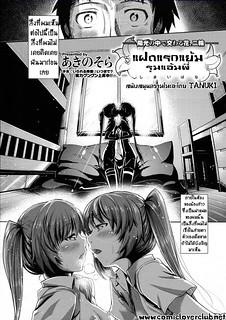 แฝดแรงแย้ม แอ้มรุ่นพี่ – Shimai Hana