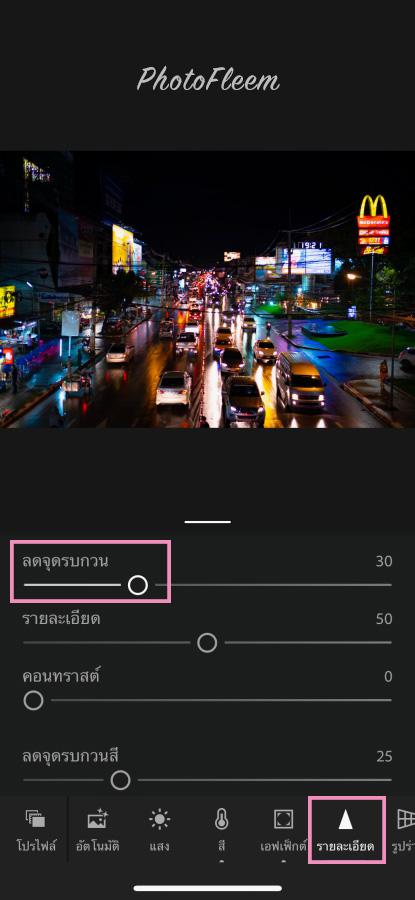 Lightroom-Night-View03