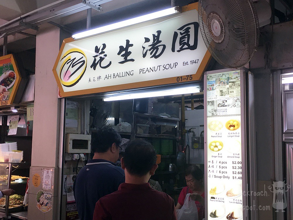 peanut soup,ah balling,golden mile, golden mile food centre, singapore,food review,food,review,glutinous rice ball,tang yuan, beach road, army market,