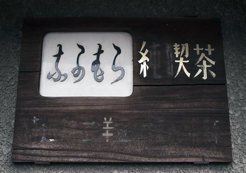 津の喫茶店:中村珈琲看板
