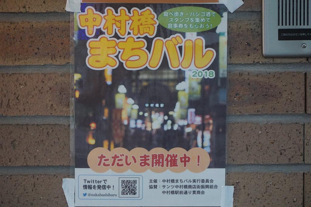 十一屋(中村橋)