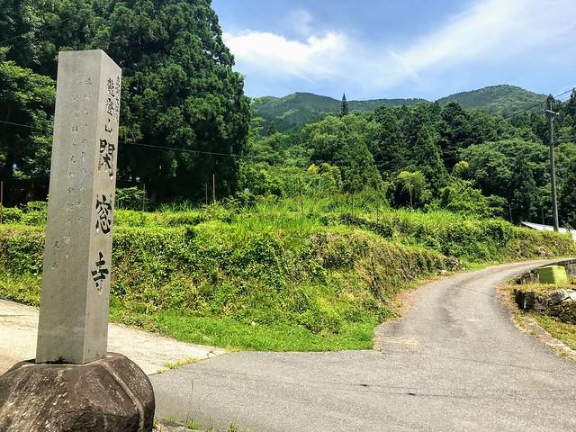 鎗ヶ先 寺本登山口への道 閑窓寺