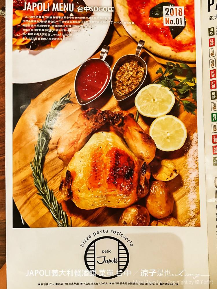 JAPOLI義大利餐酒館 菜單 台中 6