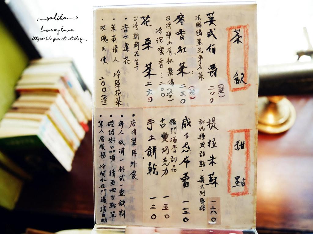 台北秘氏咖啡下午茶菜單menu價位訂位 (2)