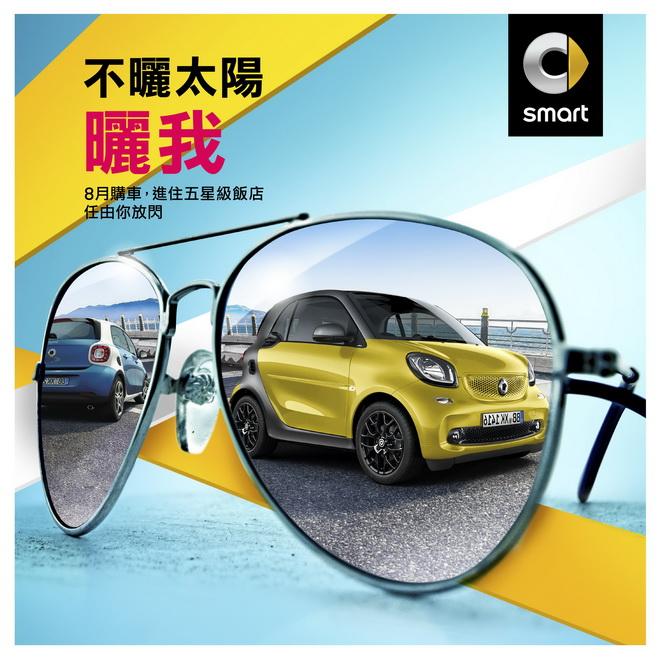 smart推出「smart迎夏fun駕趣」8月購車優惠專案 輕巧駕車入住五星級飯店