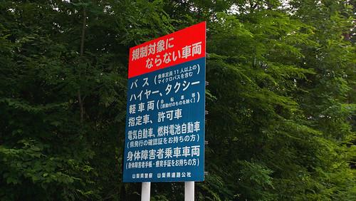 富士山有料道路「富士スバルライン」 マイカー規制 案内板
