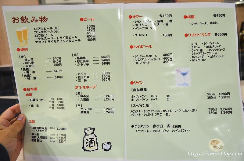 鳥取太平樂-15