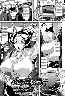 บริการนอกสถานที่ – Ryoujyoku Chikan Kyuukou Rapist Molester Express