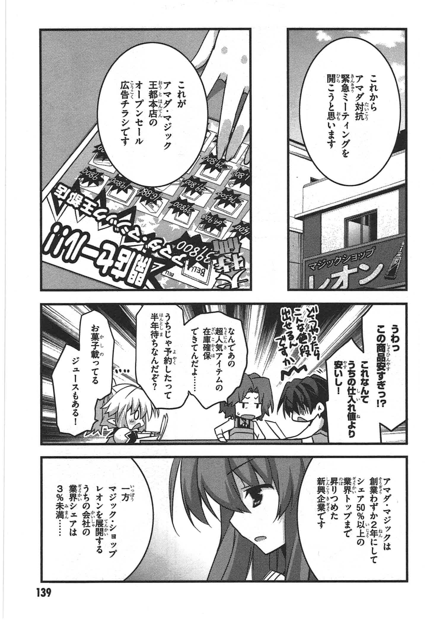 Yuusha ni Narenakatta Ore wa Shibushibu Shuushoku o Ketsuishimashita. - Raw Chapter 8 - LHScan.net