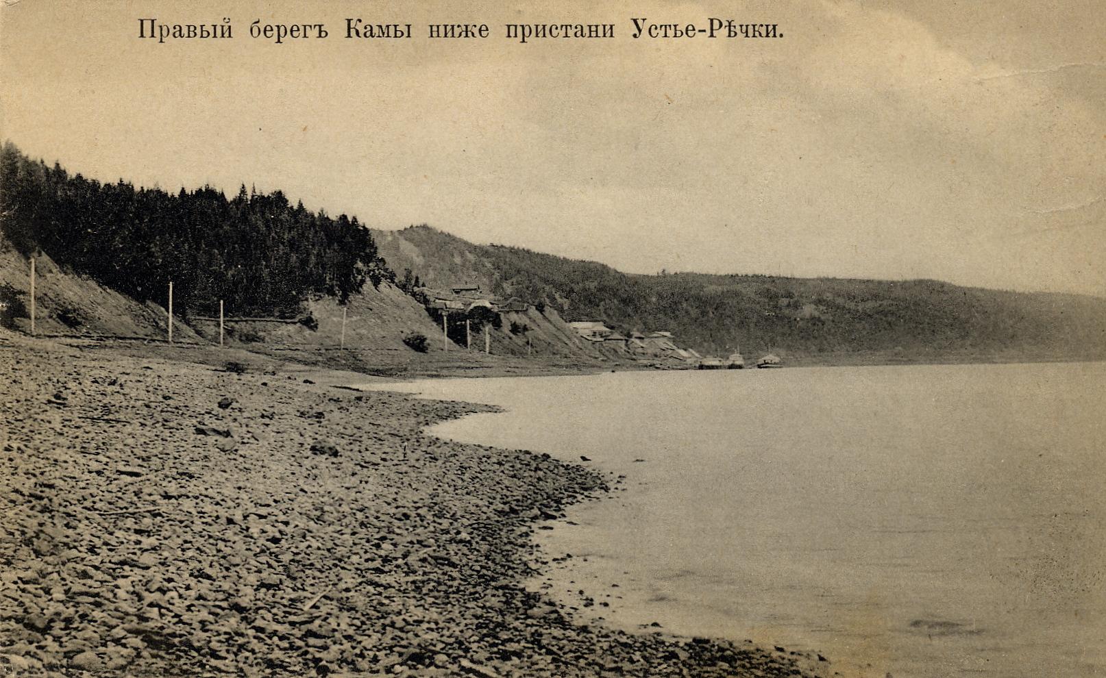 Окрестности Воткинского завода. Правый берег Камы ниже пристани Усть-Речки