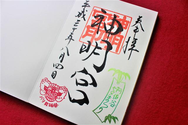 asagayashinmeigu08014