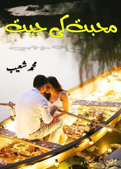 Mohabbat Ki Jeet is a very well written complex script novel which depicts normal emotions and behaviour of human like love hate greed power and fear, writen by Muhammad Shoaib , Muhammad Shoaib is a very famous and popular specialy among female readers