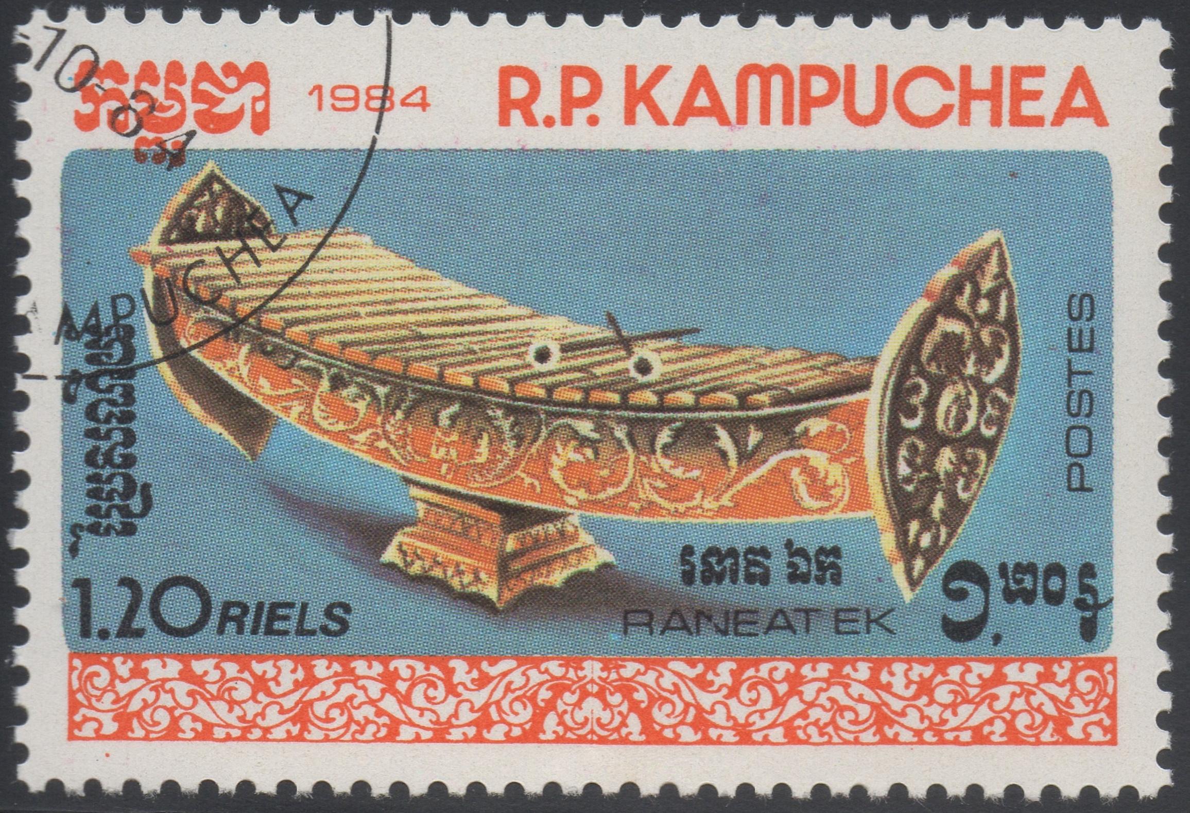 Cambodia - Scott #530 (1984)