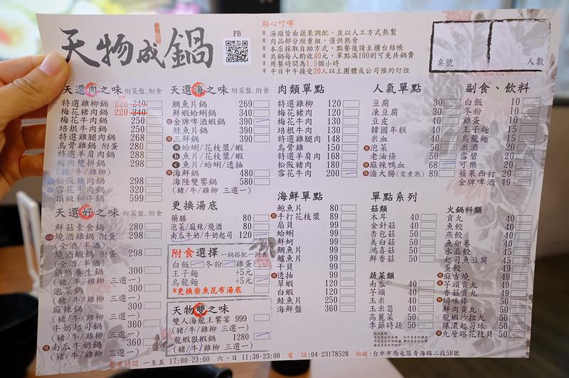 天物成鍋 (1)